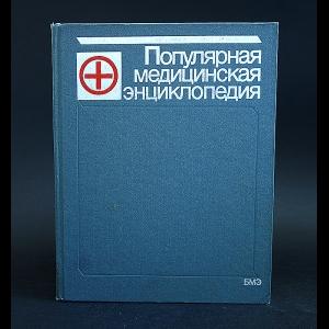 Авторский коллектив - Популярная медицинская энциклопедия
