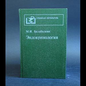 Балаболкин М.И. - Эндокринология
