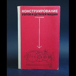 Дунаев П.Ф. - Конструирование узлов и деталей машин