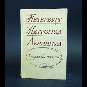 Авторский коллектив - Петербург - Петроград - Ленинград в русской поэзии