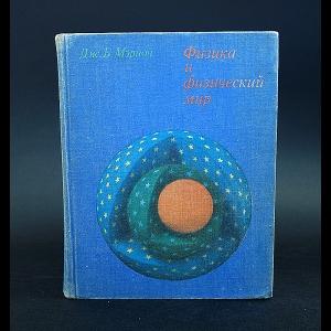 Мэрион Дж. Б. - Физика и физический мир