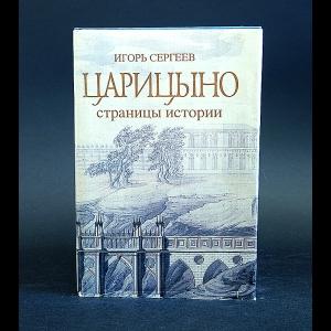 Сергеев Игорь - Царицыно. Страницы истории
