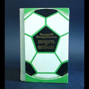 Старостин Андрей - Повесть о футболе