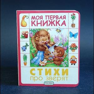 Грозовский Михаил - Моя первая книжка. Стихи про зверят