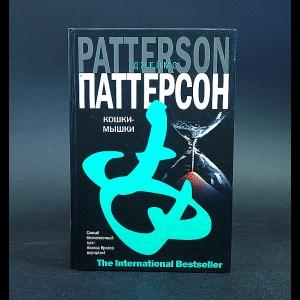 Паттерсон Джеймс - Кошки-мышки