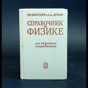 Яворский Б.М., Детлаф А.А. - Справочник по физике. Для инженеров и студентов вузов