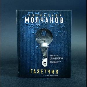 Молчанов Александр - Газетчик