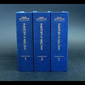 Долгополов Игорь - Мастера и шедевры (комплект из 3 книг)
