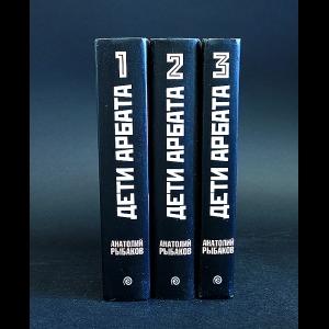 Рыбаков Анатолий - Дети Арбата (комплект из 3 книг)