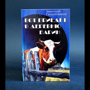 Грешневиков Анатолий - Вот приедет в деревню барин