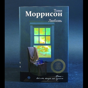 Моррисон Тони - Любовь
