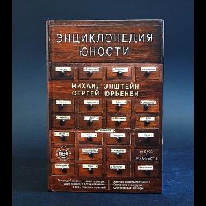 Эпштейн Михаил, Юрьенен Сергей - Энциклопедия юности