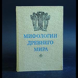 Авторский коллектив - Мифологии Древнего мира
