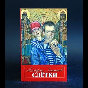 Лиханов Альберт - Слётки