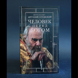 Митрополит Сурожский Антоний - Человек перед Богом