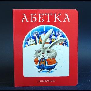 Малкович Иван - Абетка