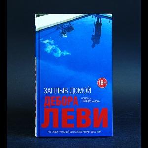 Леви Дебора - Заплыв домой