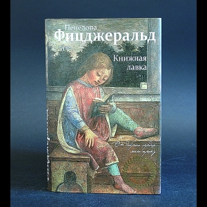 Фицджеральд Пенелопа - Книжная лавка
