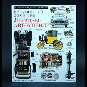 Авторский коллектив - Легковые автомобили. Наглядный словарь