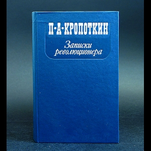Кропоткин П.А. - Записки революционера