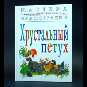 Авторский коллектив - Хрустальный петух