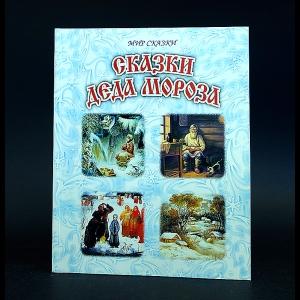 Авторский коллектив - Сказки Деда Мороза