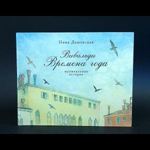 Дашевская Нина - Вивальди Времена года. Музыкальная история