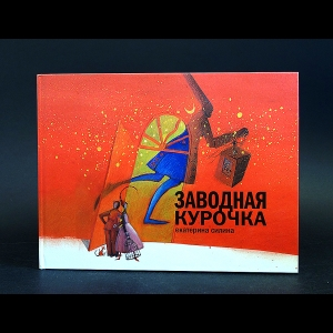 Силина Екатерина - Заводная курочка. Золотая труба