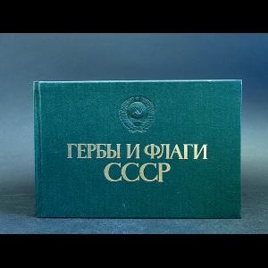 Авторский коллектив - Гербы и флаги СССР