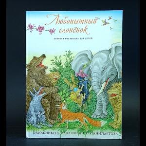 Авторский коллектив - Любопытный слоненок