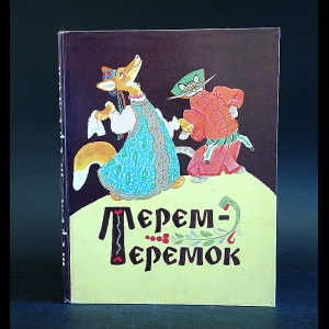Авторский коллектив - Терем-теремок. Русские народные сказки