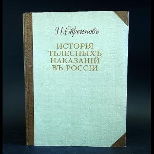 Евреинов Н. - История телесных наказаний в России