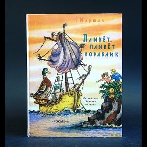 Маршак Самуил - Плывёт, плывёт кораблик