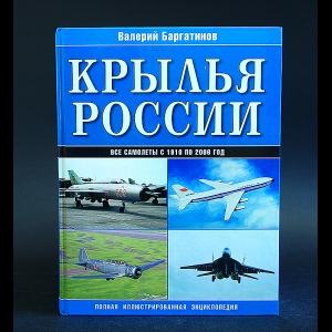 Баргатинов Валерий -  Крылья России. Полная иллюстрированная энциклопедия