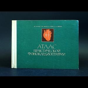 Бала Ю.М., Глотов Н.Ф., Фуки В.Б., Никитин А.В. - Атлас практической фонокардиографии