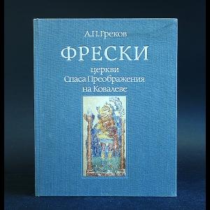 Греков А.П. - Фрески церкви Спаса Преображения на Ковалеве