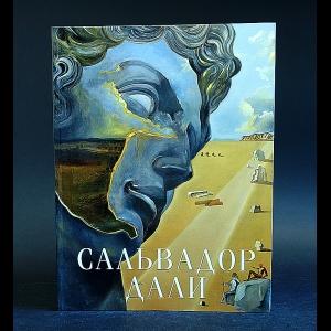 Авторский коллектив - Сальвадор Дали. Из собрания фонда Гала-Сальвадор Дали, Фигерас (Испания)