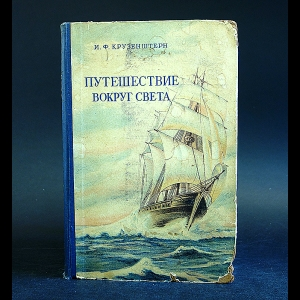 Крузенштерн И.Ф. - Путешествие вокруг света