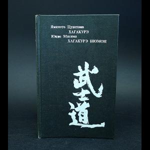 Цунэтомо Ямамото, Мисима Юкио, Мищенко А.  - Хагакурэ: книга Самурая. Хагакурэ Нюмон: Самурайская этика в современной Японии