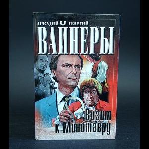 Аркадий Вайнер, Георгий Вайнер - Визит к Минотавру
