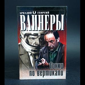 Аркадий Вайнер, Георгий Вайнер - Гонки по вертикали