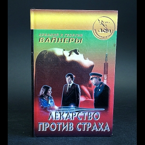 Аркадий Вайнер, Георгий Вайнер - Лекарство против страха
