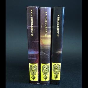 Езерский М.  - Власть и Народ (комплект из 3 книг)