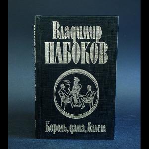 Набоков Владимир - Король, дама, валет