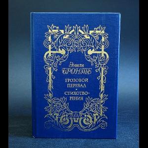 Бронте Эмили - Грозовой перевал. Стихотворения
