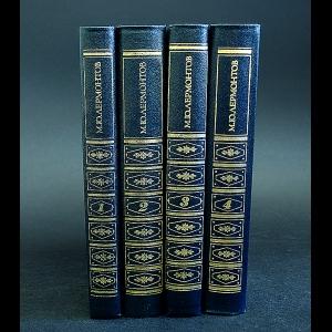 Лермонтов М.Ю. - М.Ю. Лермонтов Собрание сочинений в 4 томах (комплект из 4 книг)