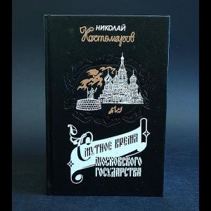 Костомаров Н.И. - Смутное время Московского государства в начале XVII столетия
