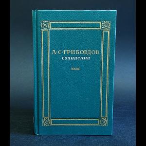 Грибоедов Александр - А.С. Грибоедов Сочинения