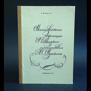 Кусов Г.И. - Малоизвестные страницы Кавказского путешествия А.С. Пушкина