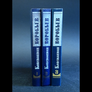 Воробьев Константин - Константин Воробьев Собрание сочинений в 3 томах (комплект из 3 книг)